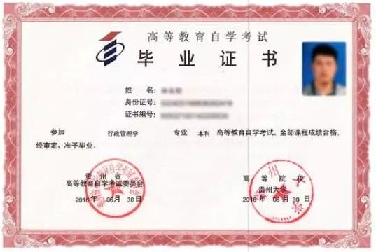 云南自学考试毕业证书