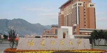 福建师范大学网络教育学院