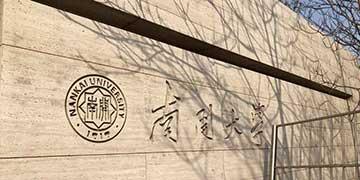南开大学网络教育学院