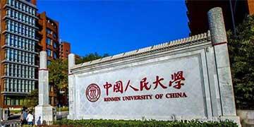 中国人民大学网络教育学院