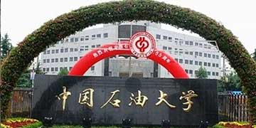 中国石油大学网络教育学院