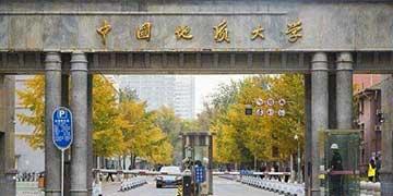 中国地质大学北京网络教育学院