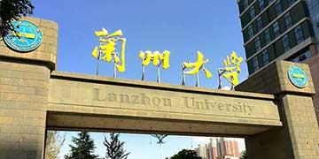 兰州大学网络与继续教育学院