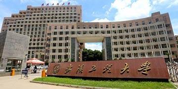 武汉工程大学在职研究生怎么样