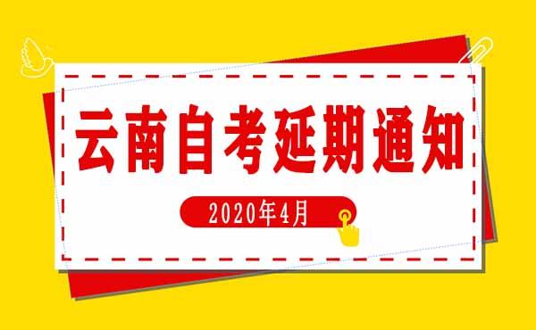 云南2020年4月自考考试时间