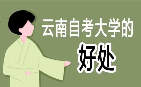 云南自考本科大学的好处