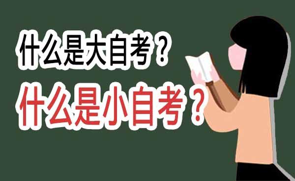 云南有没有小自考?怎么报考呢?