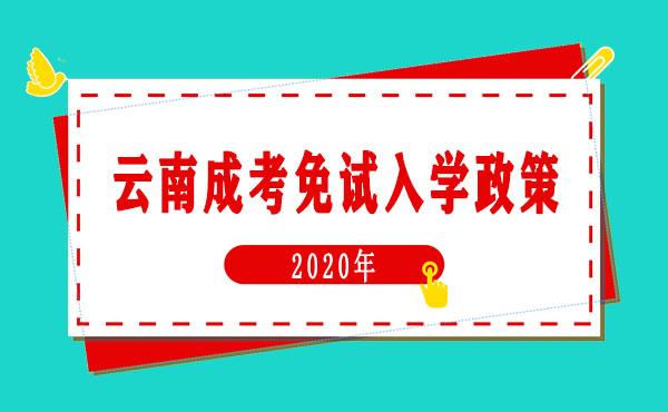 2020年云南省成人高考免试入学政策