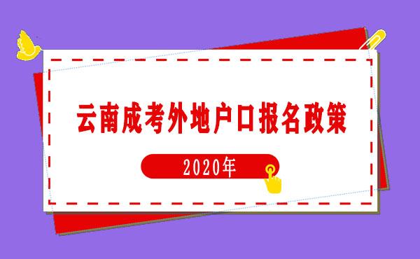2020年云南成考外地户口报名政策