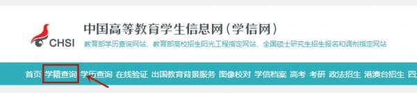 2020云南成人高考学籍查询