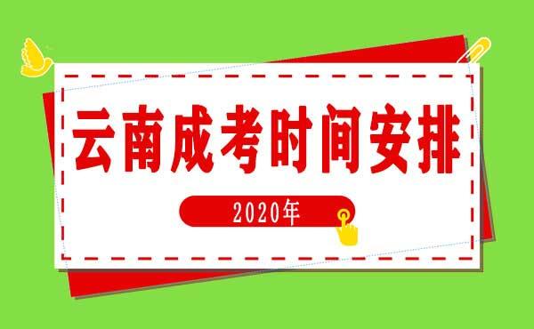 2020年云南成人高考考试时间安排