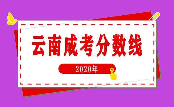 2020年云南成人高考最低录取分数线