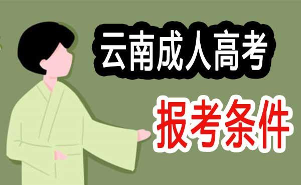 2020年云南成人高考报考条件是什么