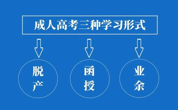 2020年云南成人高考学习形式有哪些?