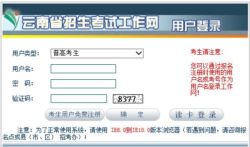 2020年云南成考什么时候可以报名?在哪报?怎么报名?