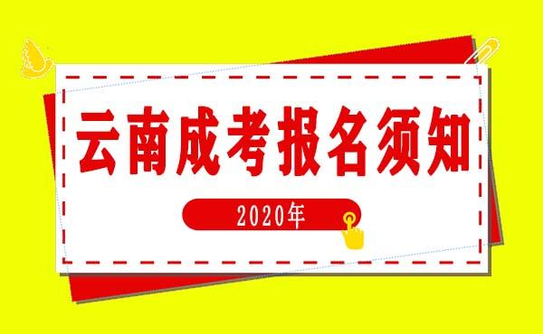 2020年云南省成人高考报名须知