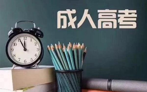 2020云南成人高考备考心得:过来人总结的干货!