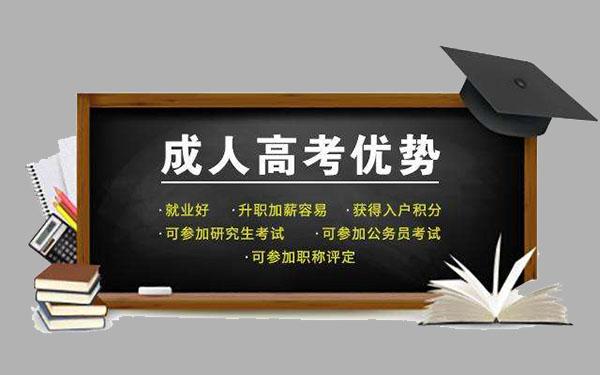 报考2020年云南成人高考有必要提前复习吗?
