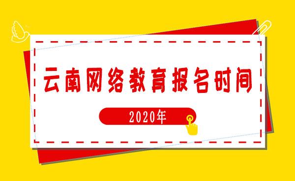 2020年云南省网络教育报名时间是什么时候?