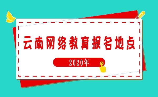2020云南省网络教育在哪报名?