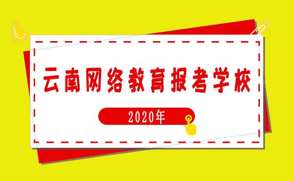2020云南网络教育可以报哪些大学?