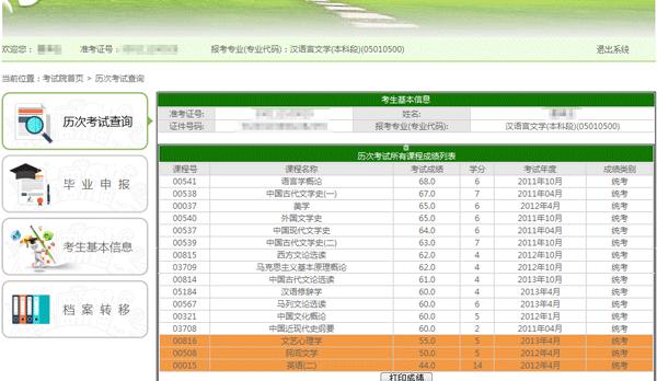 云南省自学考试毕业网上申请指南
