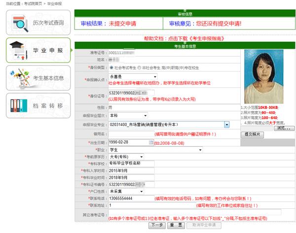云南省自考毕业网上申请指南