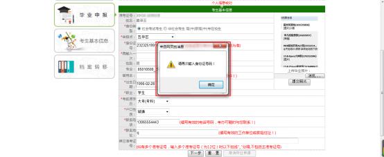 云南省高等教育自学考试毕业网上申请