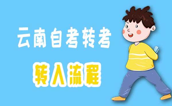 2020年云南省自学考试转考转入流程