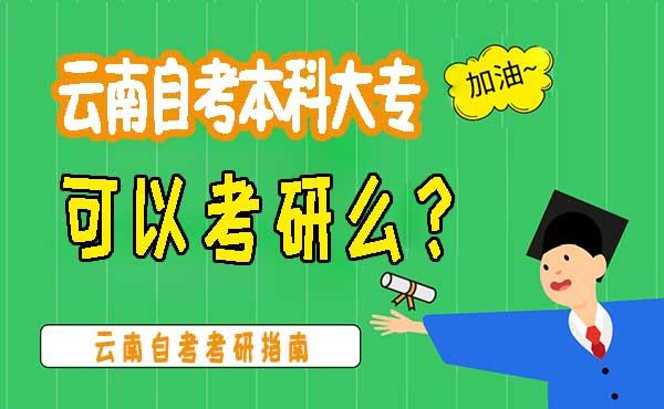云南自考大专【自考本科】可以考研吗