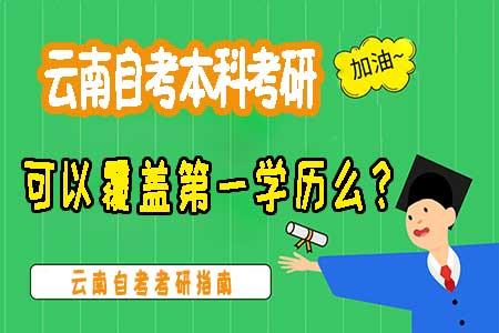 云南自考本科考研能覆盖第一学历吗?