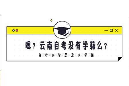 云南自考到底有没有学籍啊?自考只有学历没有学籍?
