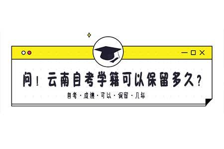 云南自考学籍保留多少年