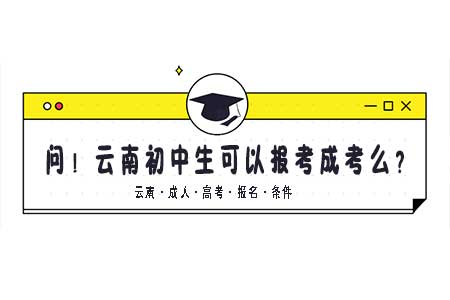 云南初中毕业可以参加成人高考吗?