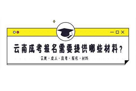 云南成人高考报名需要提供哪些材料?含外地户口