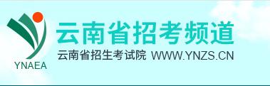 云南省招生考试工作网:云南成人高考报名入口官网【www.ynzs.cn】