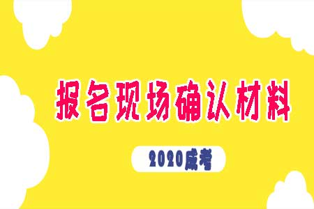 2020云南成人高考报名现场确认材料及流程
