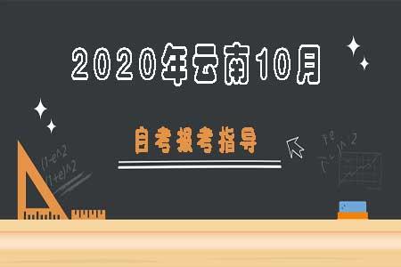 2020年云南10月自考报考指导