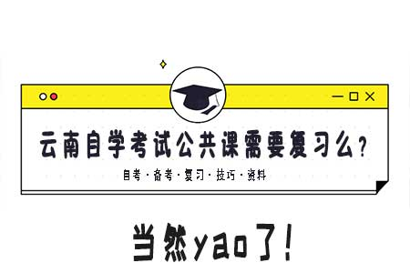 云南自学考试公共课需要复习么?
