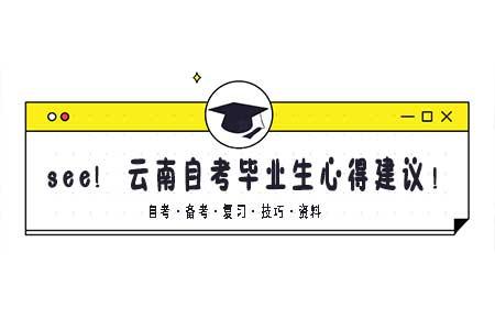 云南自考毕业生心得建议!必看