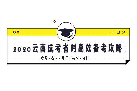 2020云南成人高考省时又高效备考攻略!