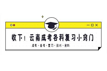 2020云南成人高考各科复习小窍门,赶紧收下!