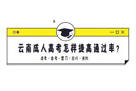 2020云南成人高考怎样提高通过率?