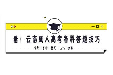 2020云南成人高考答题技巧,这些科目是关键,你知道吗!
