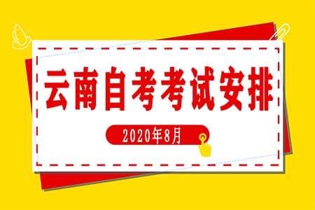 2020年8月云南自考开考专业课程考试时间安排表(专科)