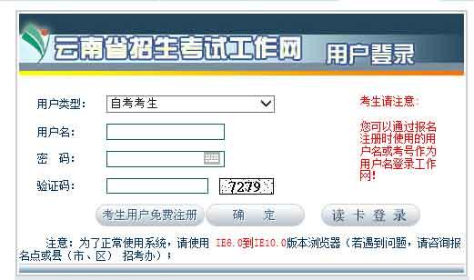 2020年云南省自考准考证打印时间_入口_打印流程