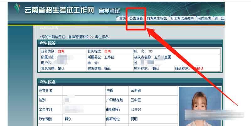 2020云南自考网上报考流程指导