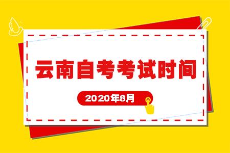 2020年云南自考考试时间