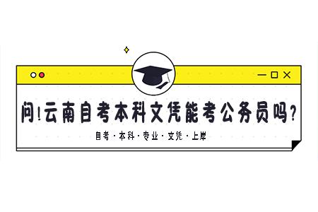 云南自考本科文凭能考公务员吗?