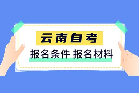 2020年云南成人高考报名条件及报名所需材料